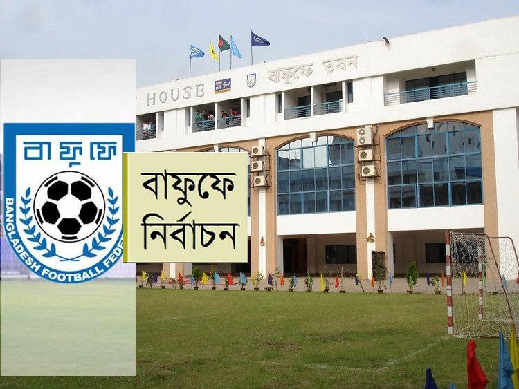 বাংলাদেশ ফুটবল ফেডারেশন