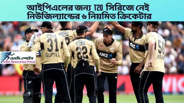 ১৩ সদস্যের নিউজিল্যান্ড T20 স্কোয়াড ঘোষণা!