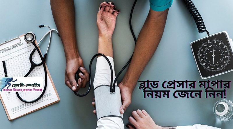 ব্লাড প্রেসার মাপার নিয়ম